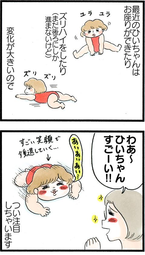 1006ヤキモチ焼いた?_01