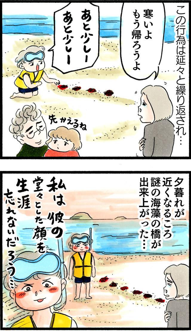 1111息子の謎の海遊び_03