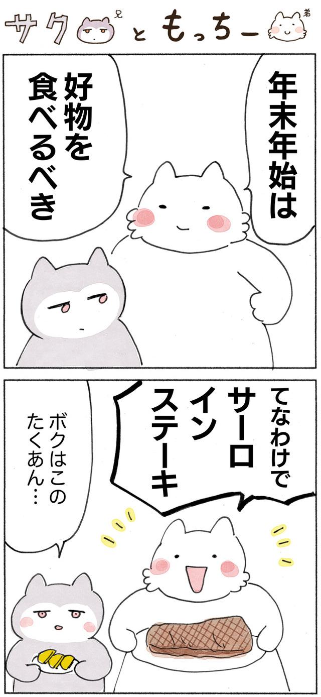 年末の贅沢_02