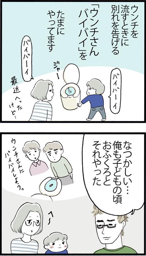 588泣いた夫_01