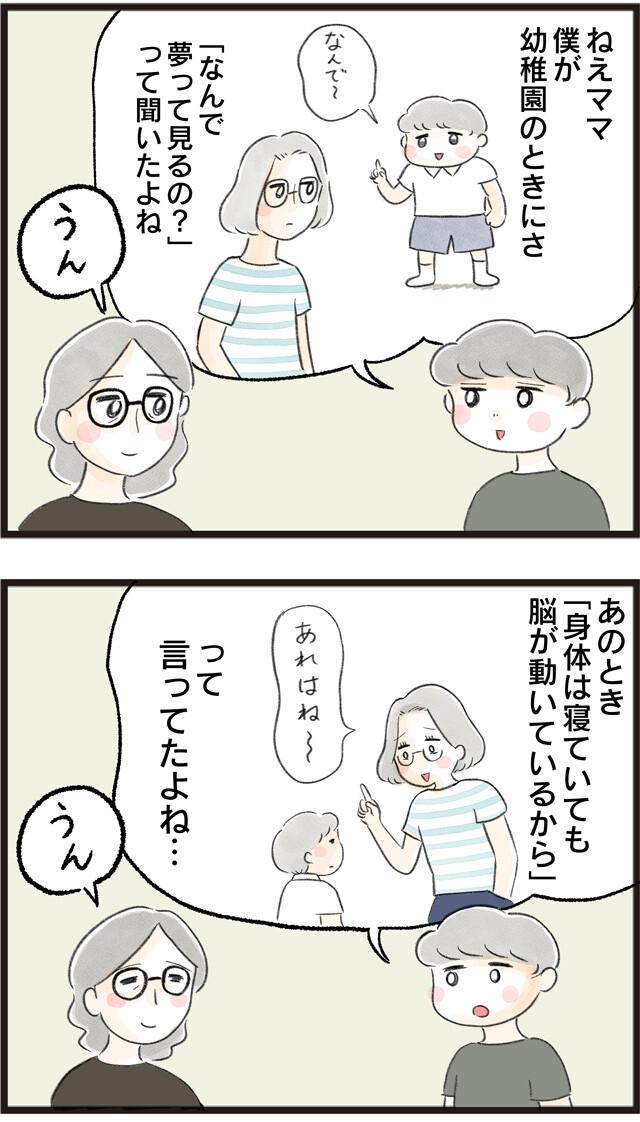 25数年の誤解-(1)_01