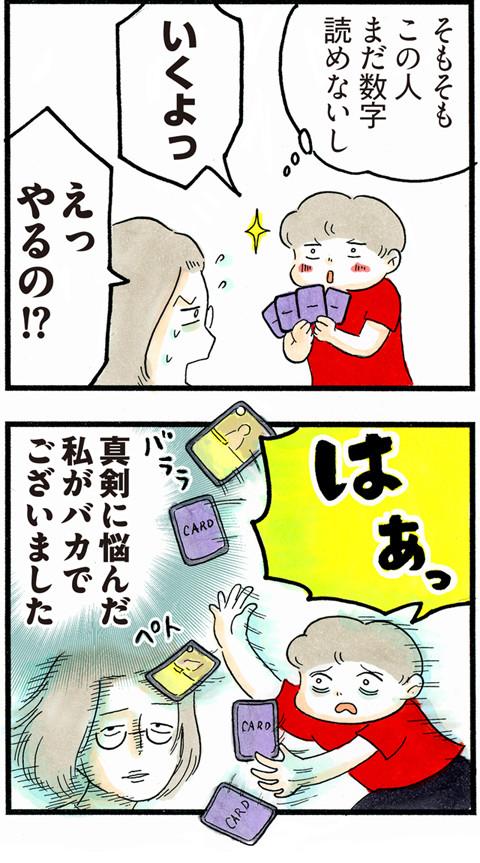 713カードバトル_02