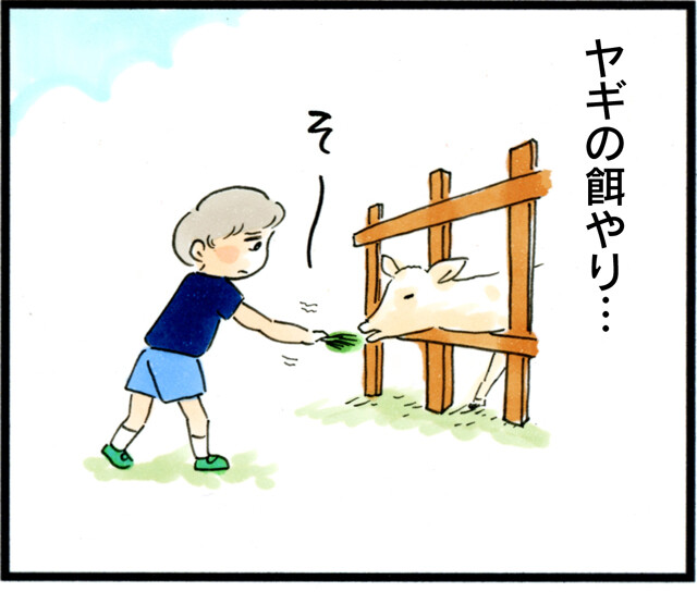 1346ヤギの生殺し_01