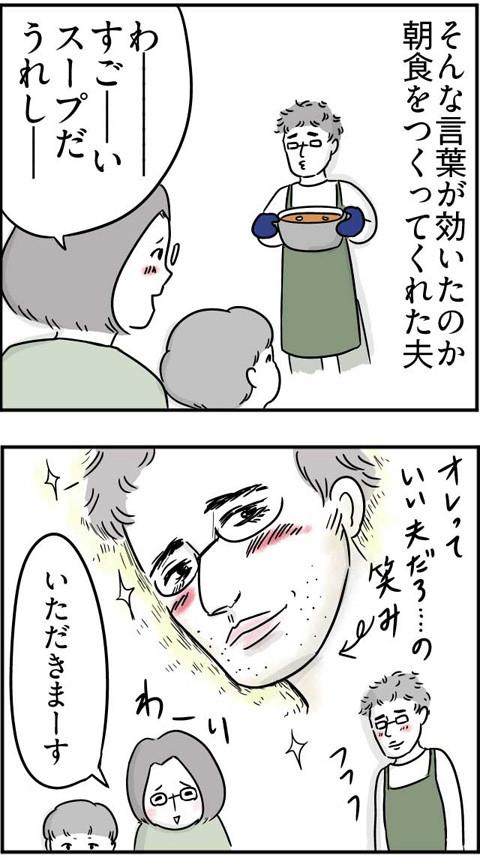 75夫の気持ち_02