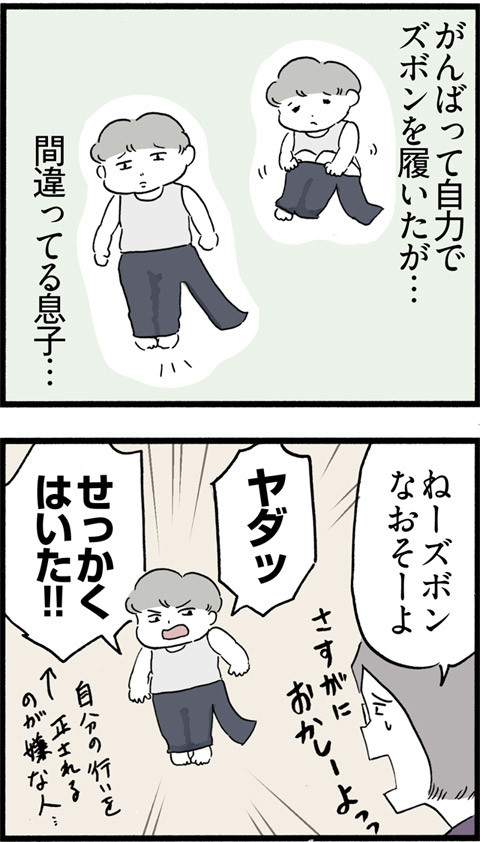 457こじつけ野郎_01