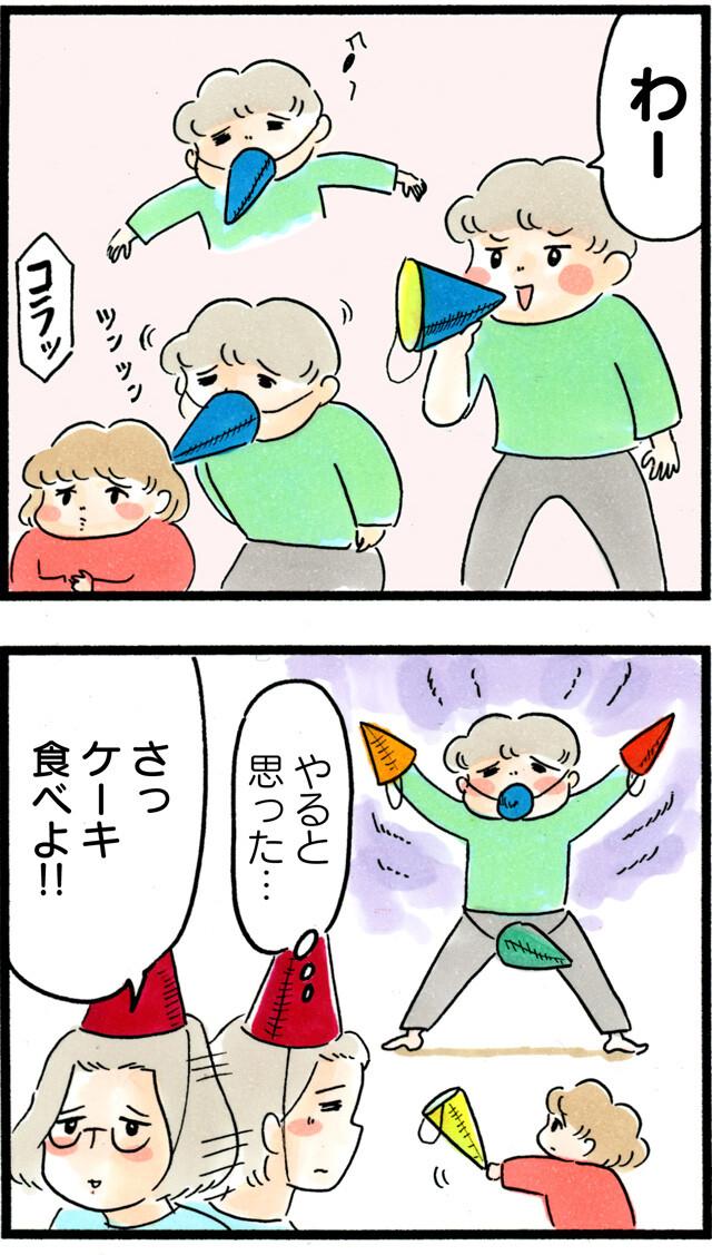 1170三角ぼうし_03