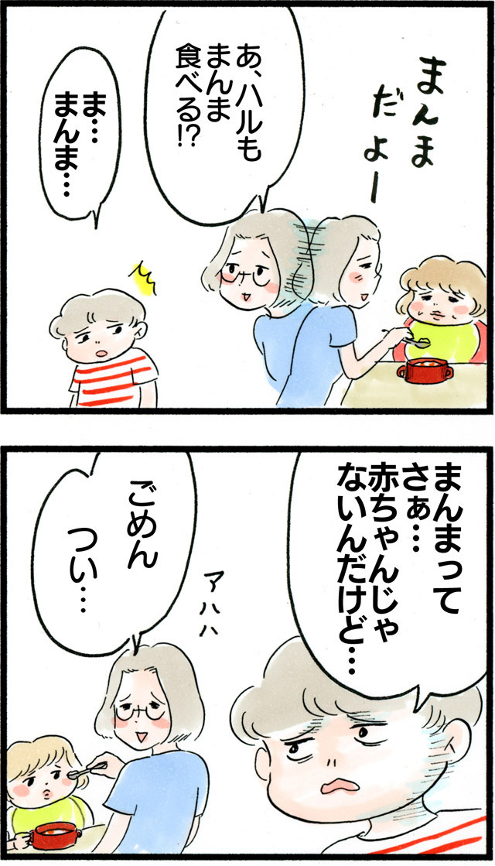 1102赤ちゃん扱いお兄さん扱い_01