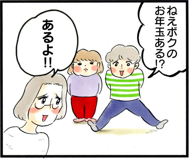 1456お年玉の用意_01