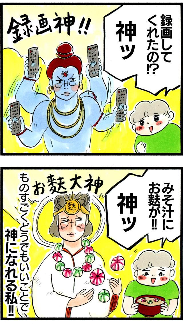 1116なんでも神_03