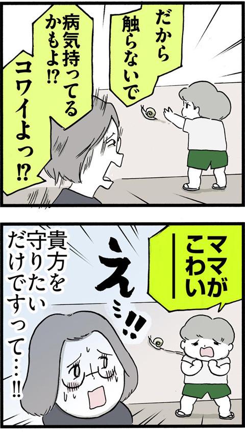 337カタツムリと寄生虫_02