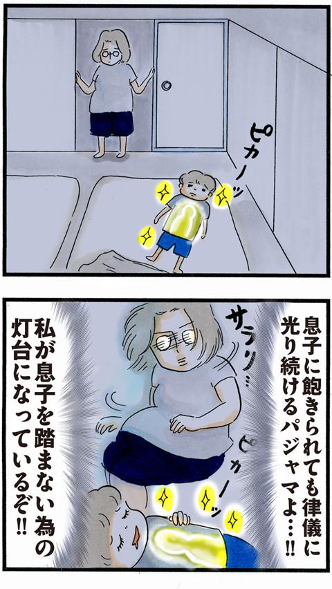 718ひかるパジャマ_02