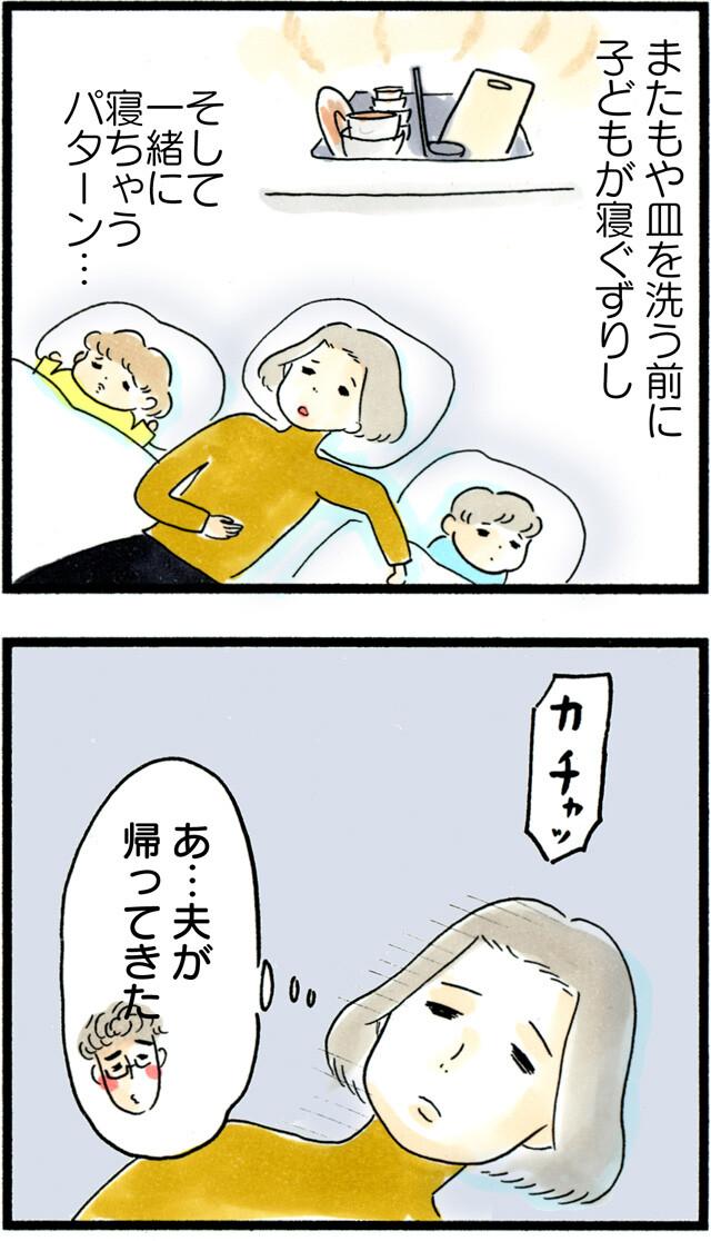 1167夫の手助け_01