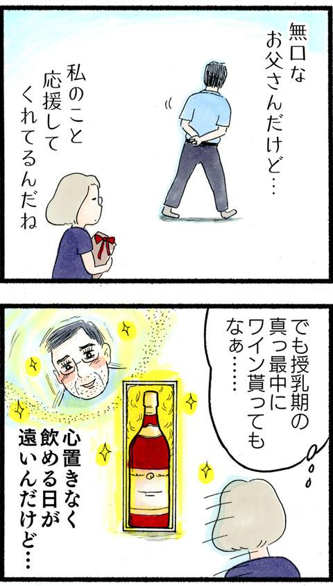 871父のお土産_03