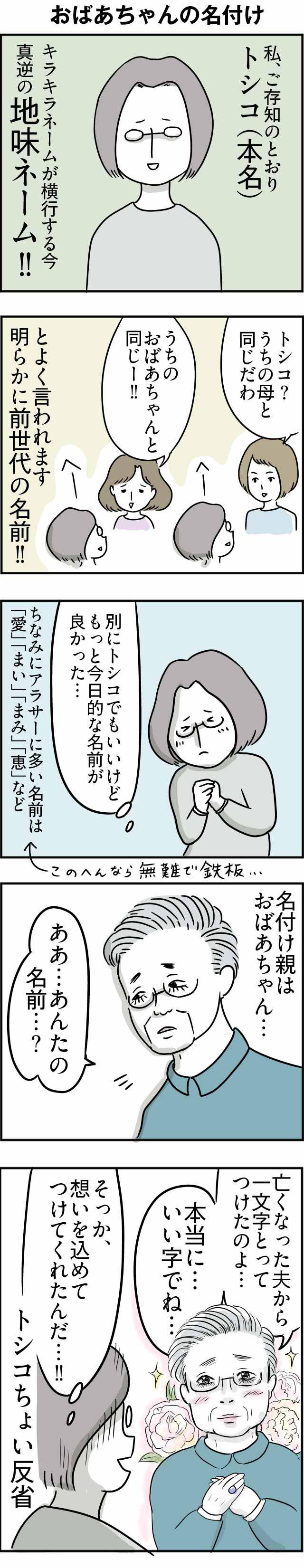 64おばあちゃんの名付け_01
