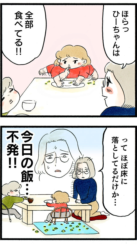 1153不発飯_03