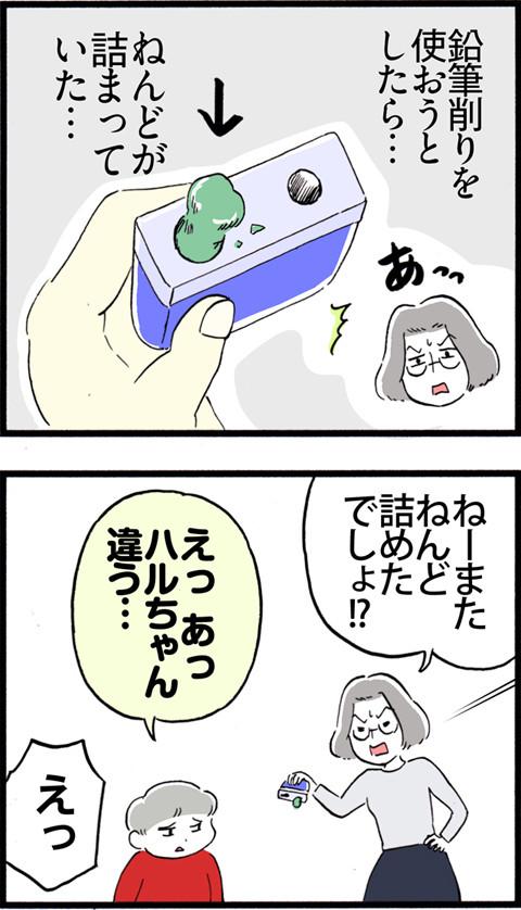 534息子の真面目な嘘__01