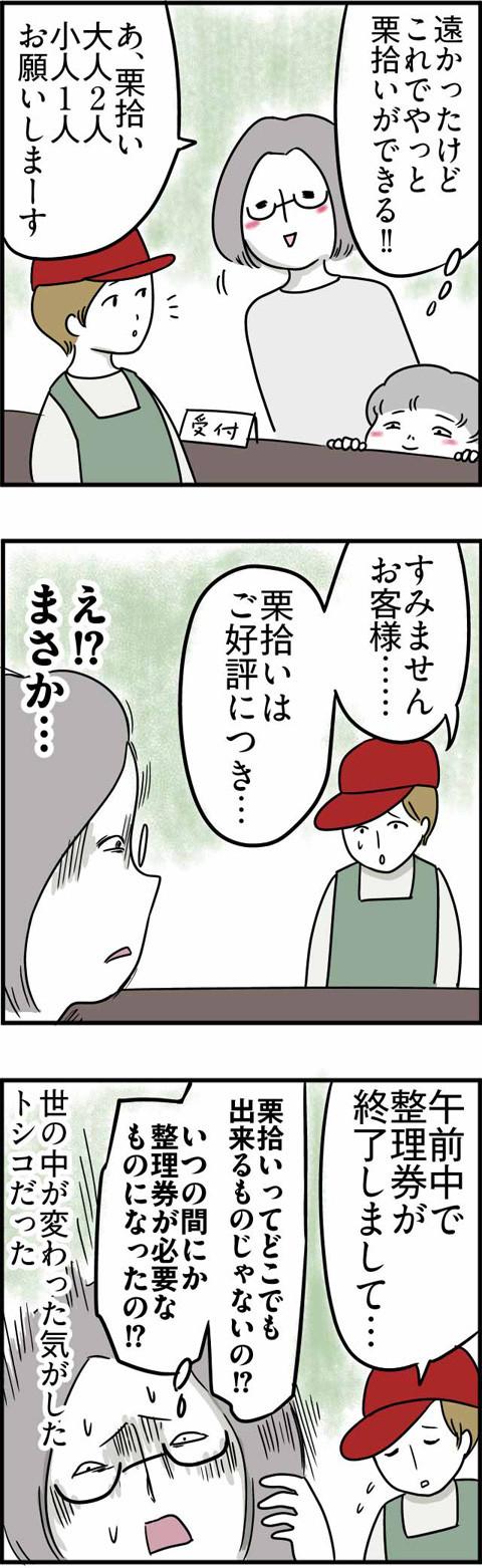 83栗拾い_03