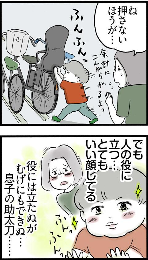460息子の助太刀_02