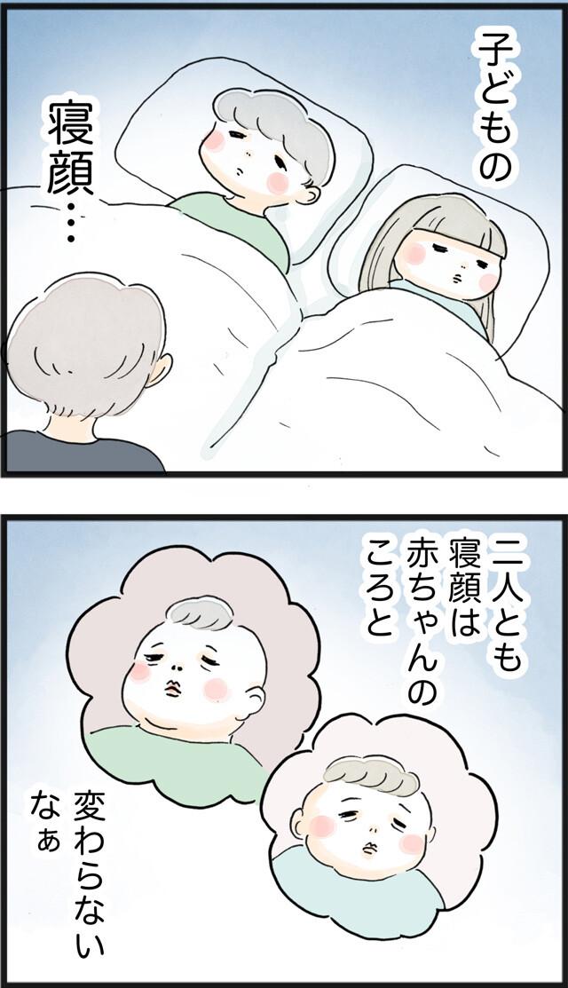 かみしめたい_01