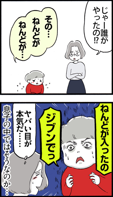 534息子の真面目な嘘_02