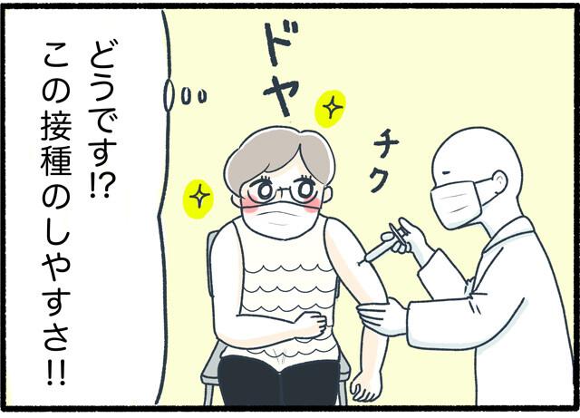 20210815ワクチン06_05