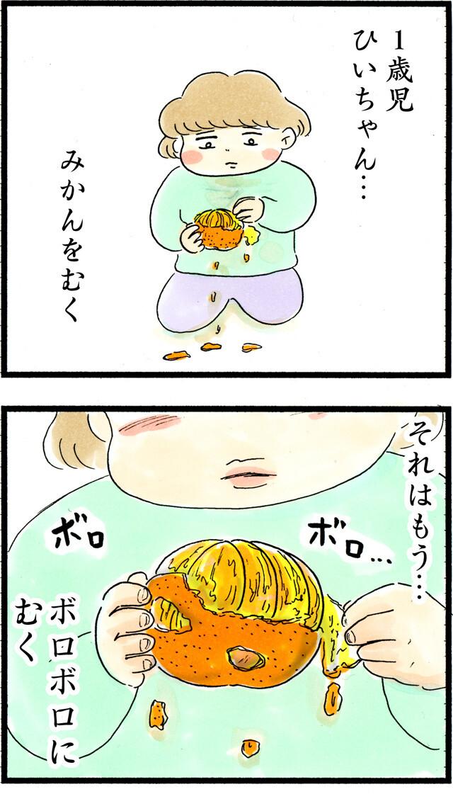 1208みかんと短絡的な娘_01