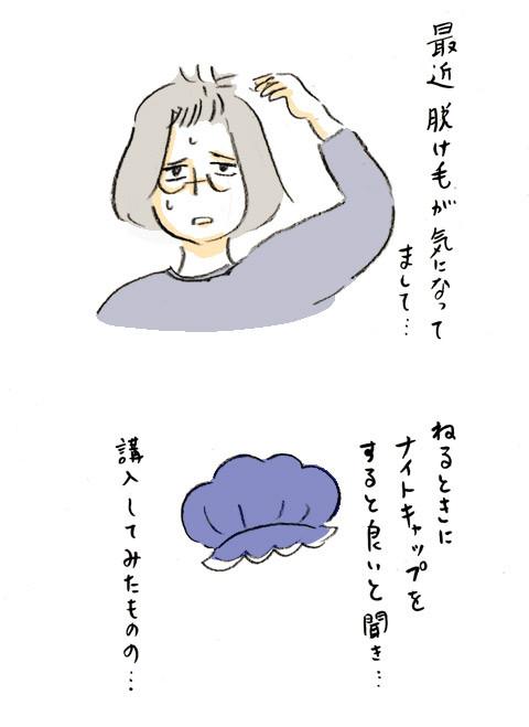 ナイトキャップ01