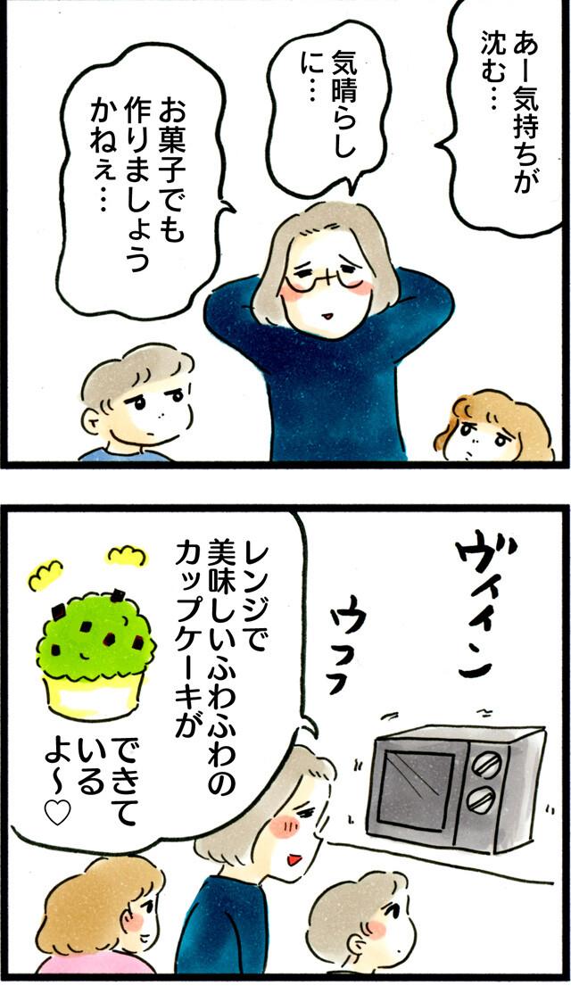 1505ふくらめ!!-カップケーキ!!_02