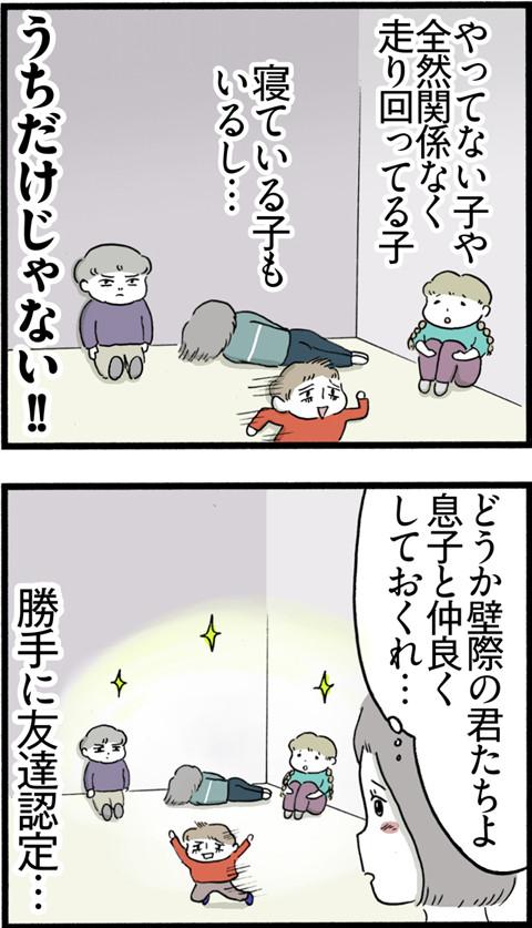 469やらない組_02