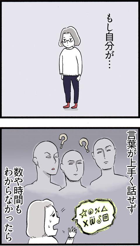 557イヤイヤを考える(前編)_02