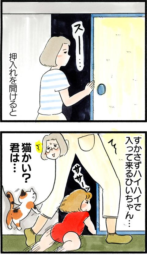1067目ざとい娘-2_01