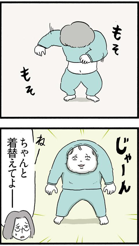 459いちいちやる人_01