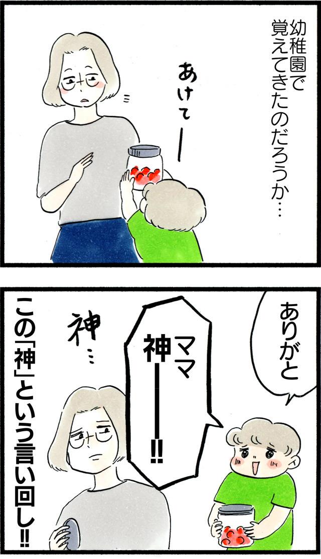 1116なんでも神_01