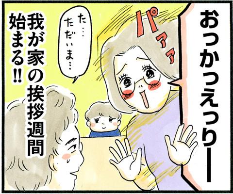 686あいさつ大事_04