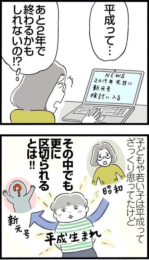 541平成終わるの?_01