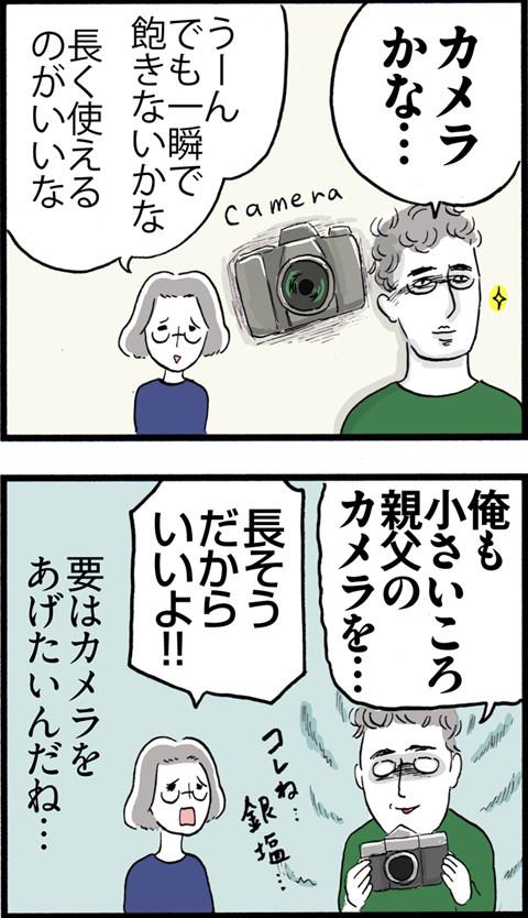 521プレゼントどうする?_02