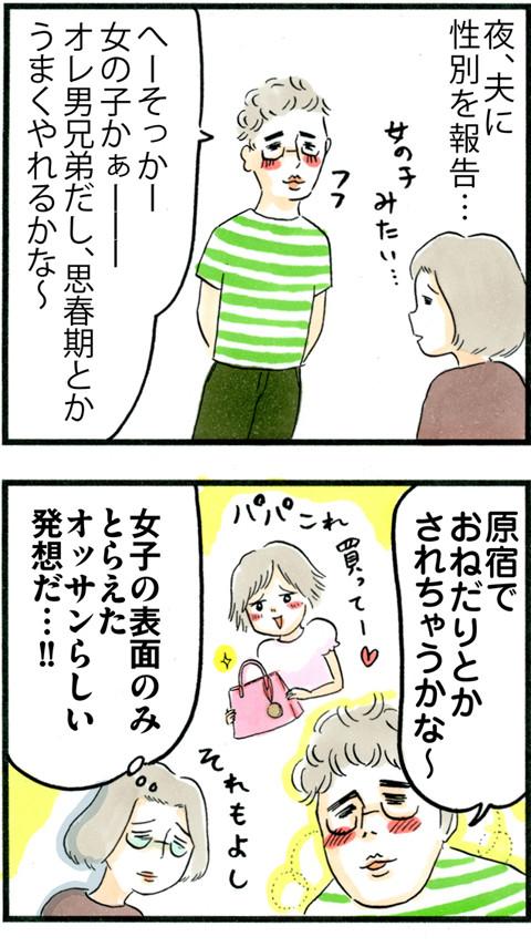 702女の子の母になる?_02