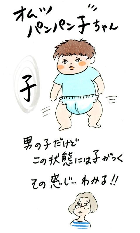 オムパン選手権04