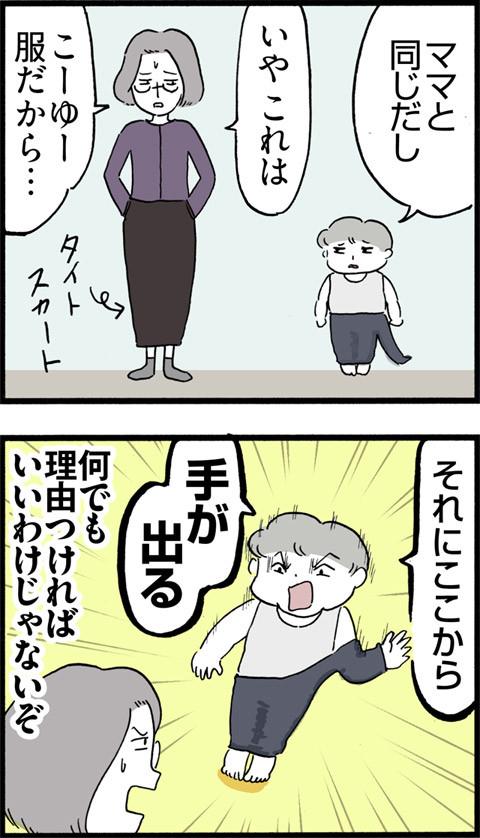 457こじつけ野郎_02