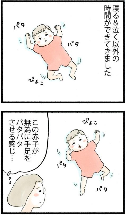 857ゲームっぽい動き_01