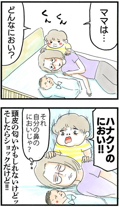 809新生児の香り_03