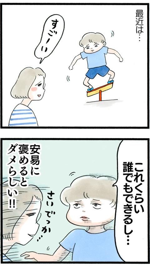 1007褒めの効果_03