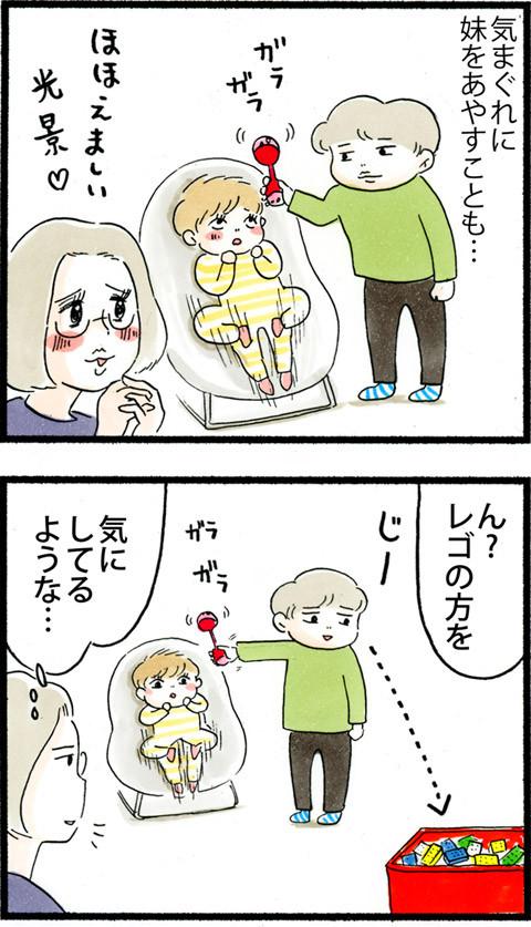 908兄の遊び_01