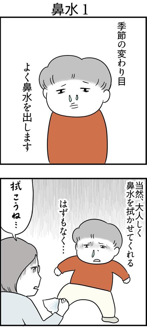111鼻水_01
