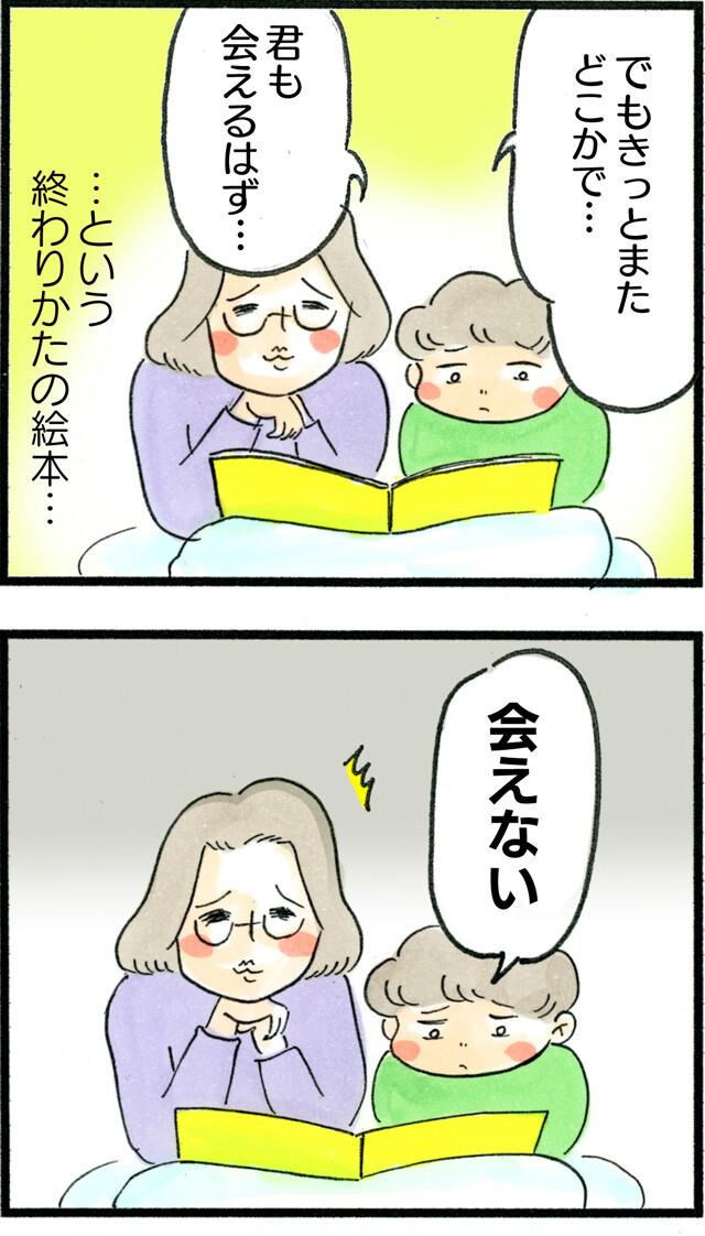 1176きっと会える_01