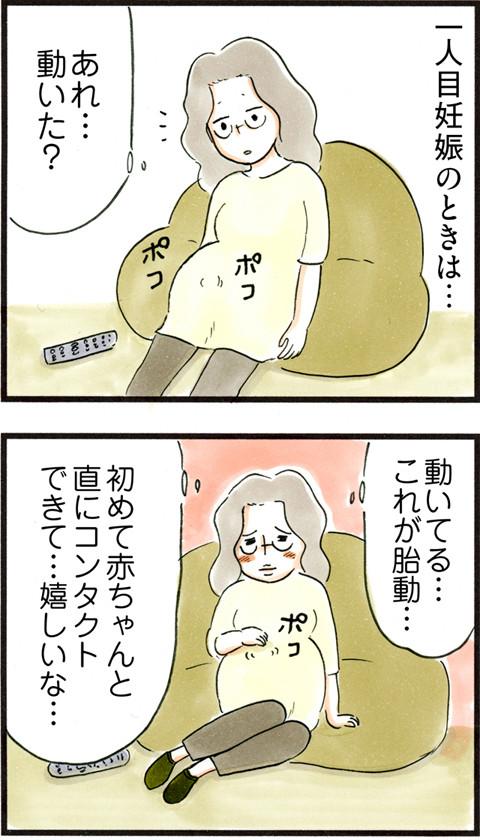 640胎動キタ_01