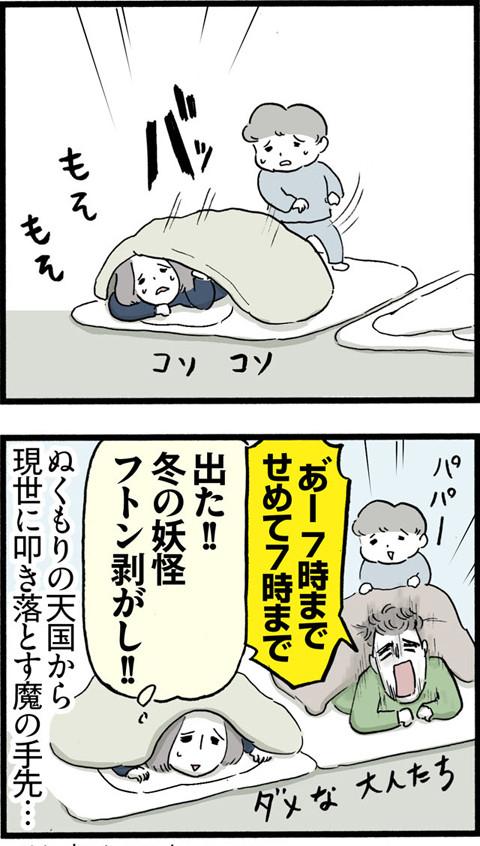 476冬の妖怪_02
