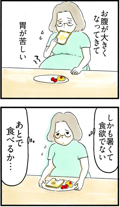 707食が進まぬ_01