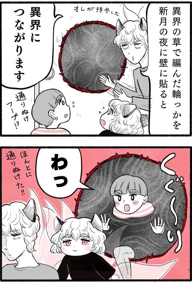 妖怪01−01d_02