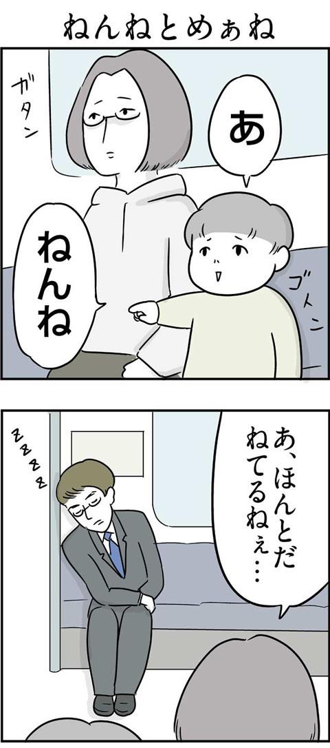 76ねんねとめぁね_01